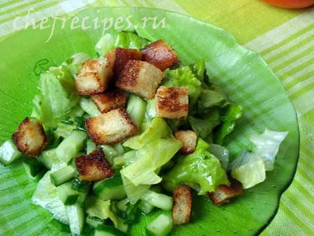 Салат с огурцами и сухариками